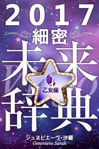 2017年占星術☆細密未来辞典乙女座 漫画