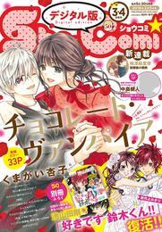 Sho-Comi 2018年3・4合併号(2018年1月4日発売)