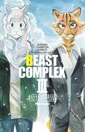 BEAST COMPLEX 3 冊セット 最新刊まで