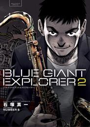 BLUE GIANT EXPLORER 2 冊セット 最新刊まで