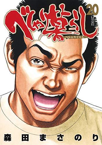 べしゃり暮らし (1-20巻 全巻) 漫画