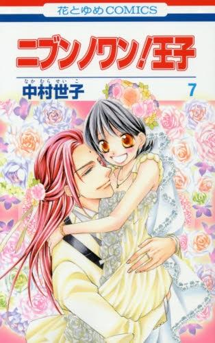 ニブンノワン!王子 (1-7巻 最新刊) 漫画