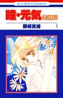 瞳・元気 (1-10巻 全巻) 漫画