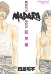 魍魎戦記 MADARA転生編 (1巻 全巻)