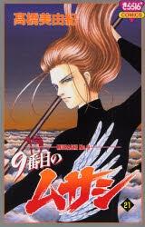 9番目のムサシ (1-21巻 全巻) 漫画
