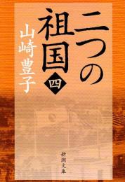 【歴史小説】二つの祖国(全4冊)