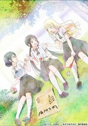 あそびあそばせ(7) アニメDVD付き限定版