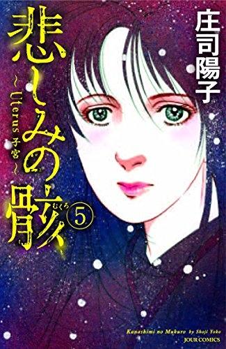 悲しみの骸 (1-5巻 最新刊) 漫画