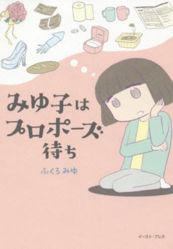 みゆ子はプロポーズ待ち 漫画