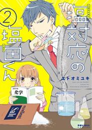 塩対応の塩田くん (1-2巻 最新刊)