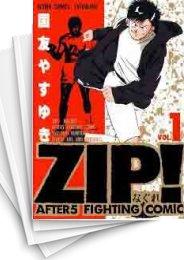【中古】ZIP なぐれ  (1-6巻) 漫画
