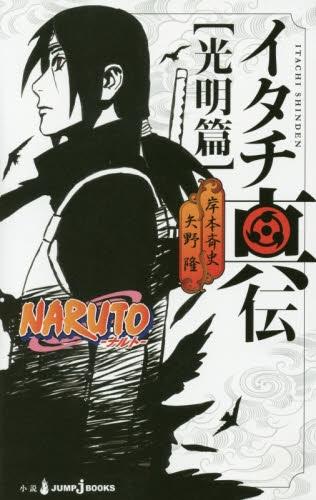 【ライトノベル】NARUTO ─ナルト─ イタチ真伝 光明篇 漫画