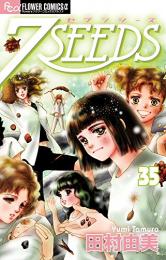 7SEEDS セブンシーズ (1-35巻 全巻)