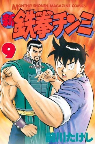 新 鉄拳チンミ (1-20巻 全巻) 漫画