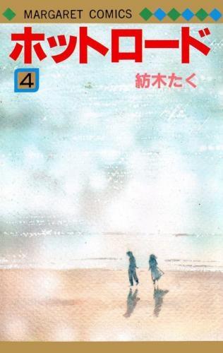 ホットロード (1-4巻 全巻) 漫画