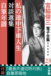 宮脇俊三 電子全集 漫画
