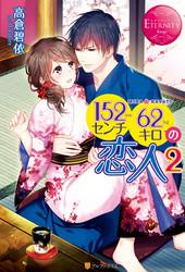 152センチ62キロの恋人 2 冊セット最新刊まで