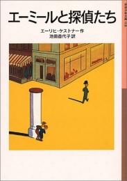 【児童書】エーミールと探偵たち