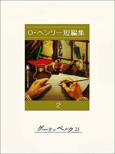 O・ヘンリー短編集2 漫画