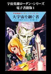 宇宙英雄ローダン・シリーズ 電子書籍版1 スターダスト計画 漫画