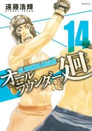 オールラウンダー廻(14) 漫画