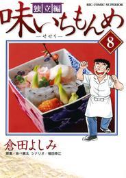 味いちもんめ 独立編(8) 漫画