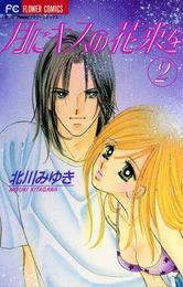 月にキスの花束を(2) 漫画