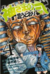神さまの言うとおり弐(4) 漫画