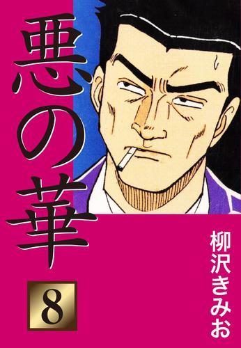 悪の華(8) 漫画