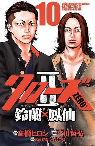 クローズZERO2 鈴蘭×鳳仙 10 漫画