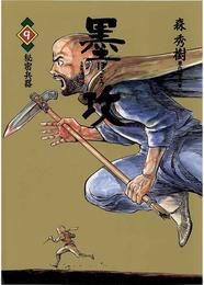 墨攻(ぼっこう)(9) 漫画