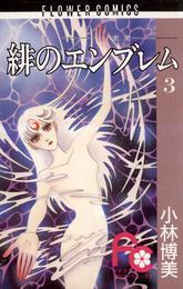 緋のエンブレム(3) 漫画