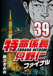 特命係長只野仁ファイナル 39 漫画