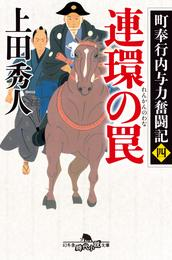 町奉行内与力奮闘記 四 連環の罠 漫画