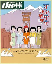 the座 24号 マンザナ、わが町 改訂版(1995) 漫画