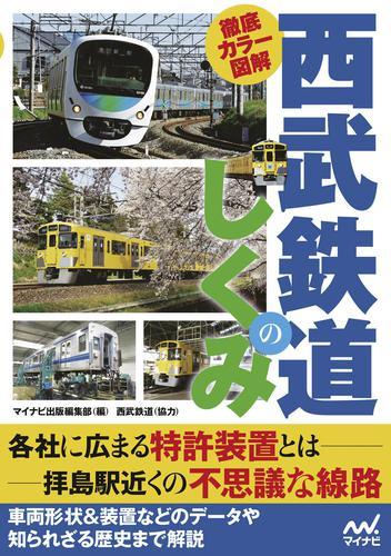 徹底カラー図解 西武鉄道のしくみ 漫画