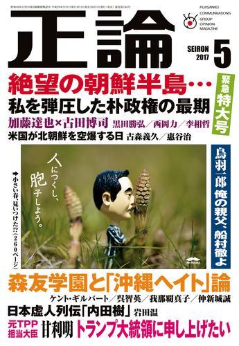 月刊正論2017年5月号 漫画