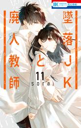 墜落JKと廃人教師 11 冊セット 最新刊まで