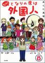 となりの席は外国人(分冊版) 【第8話】 漫画