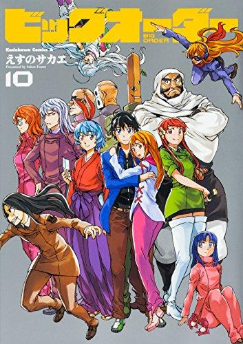ビッグオーダー (1-10巻 全巻) 漫画