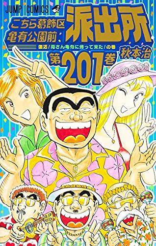 こちら葛飾区亀有公園前派出所 (1-200巻 全巻) 漫画