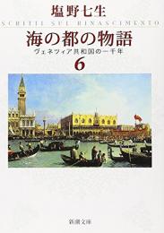 【歴史小説】海の都の物語 ヴェネツィア共和国の一千年 (全6冊)
