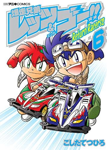爆走兄弟レッツ&ゴー!!Return Racers!! 漫画