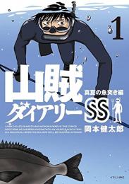 山賊ダイアリーSS (1巻 最新刊)