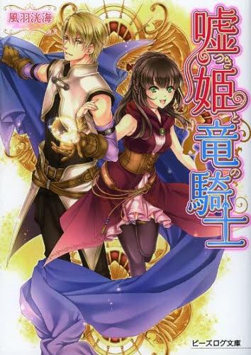 【ライトノベル】嘘つき姫と竜の騎士 漫画