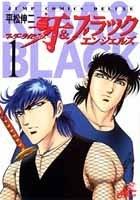 マーダーライセンス牙&ブラックエンジェルズ (1-13巻 全巻) 漫画