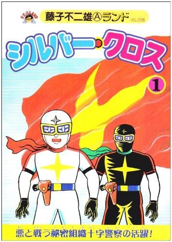 シルバー・クロス 漫画