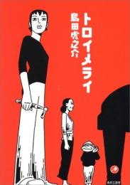 トロイメライ (1巻 全巻)