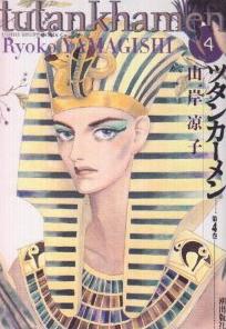 ツタンカーメン (1-4巻 全巻) 漫画