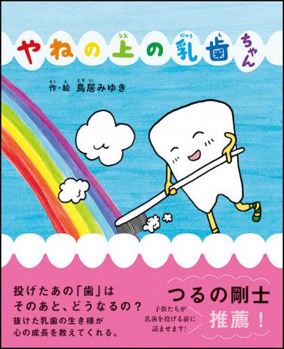 やねの上の乳歯ちゃん SPECIAL EVENTチケット